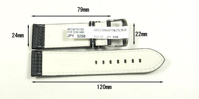 モレラート・バイキング・24mmホワイト