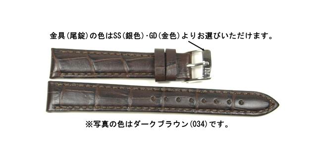モレラート・ボーレ・16mmダークブラウン