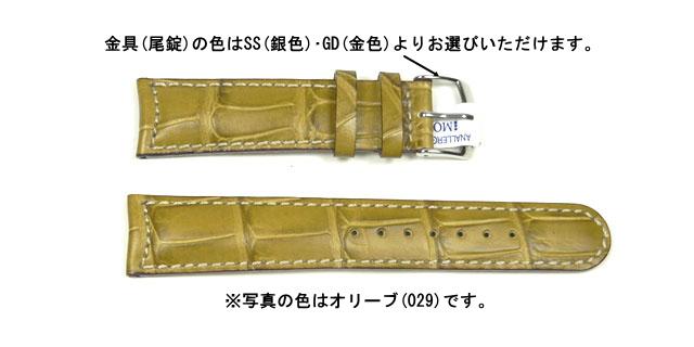 モレラート・グットゥーゾ・20mmオリーブ