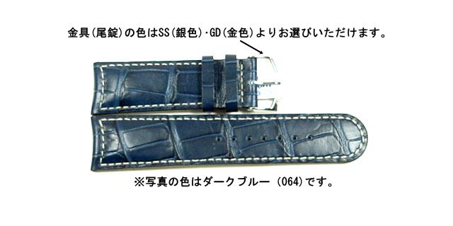 モレラート・グットゥーゾ・24mmダークブルー