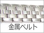 ハミルトン金属ベルト