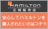 ハミルトン認定正規販売店「宝石・時計 田島」について