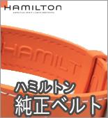 ハミルトン純正ベルト、バンド