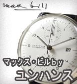 ユンハンス・マックスビル腕時計、掛時計
