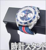 アイアンラボ時計スタンド