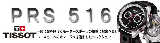 TISSOT ティソ New PRS516 正規品 腕時計